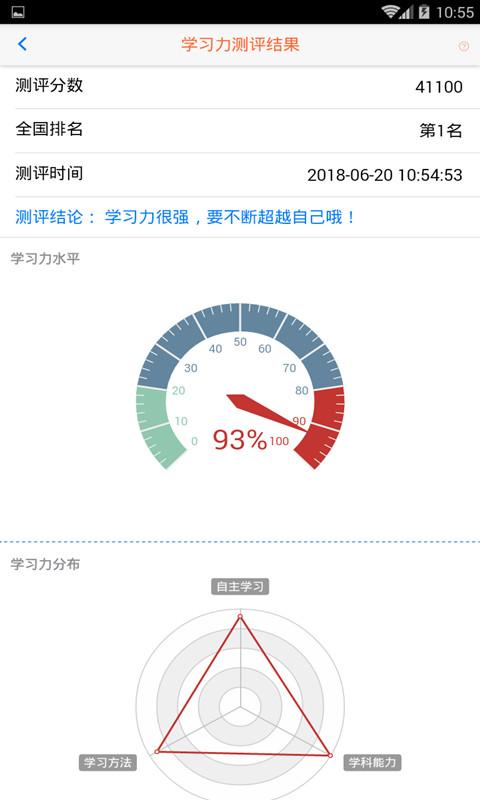 学习力测评_JPG_480.jpg